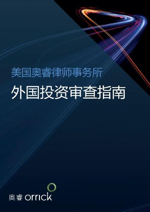 外国投资审查指南