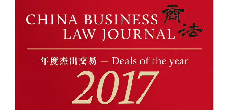 CBLJ Deals of the Year 2017