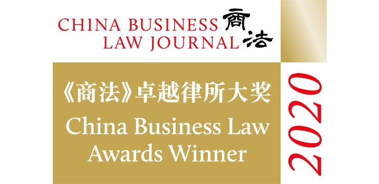 China Business Law Journal Awards Winner 2020